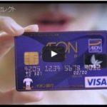 イオンカード(WAON一体型)&イオンカードセレクト、新規入会+利用で最大7,000円相当分のポイントプレゼントキャンペーン実施中です