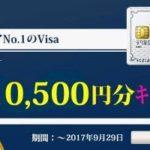 三井住友VISAカード「クラシック」または「アミティエ」への新規入会+利用等で、もれなく最大10,500円分キャッシュバックされるお得なキャンペーン情報をお届けします