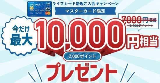 マスターカードブランド限定!新規入会で最大10,000ポイントプレゼントキャンペーン実施中