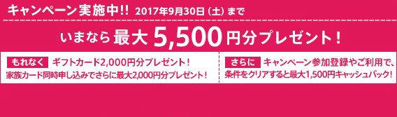 JCBリンダカードでは、新規入会+利用等で最大5,500円分のプレゼントキャンペーン実施中です!