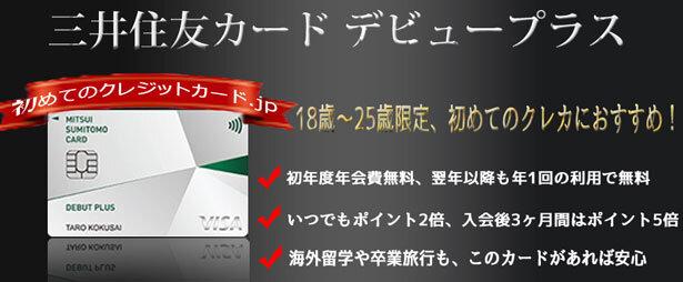 三井住友カード デビュープラスの特徴