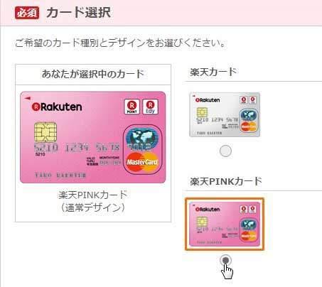 新券面デザイン、楽天ピンクカードのお申込みフォームイメージ