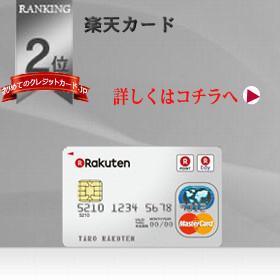 おすすめクレジットカードランキング第2位ー楽天カード
