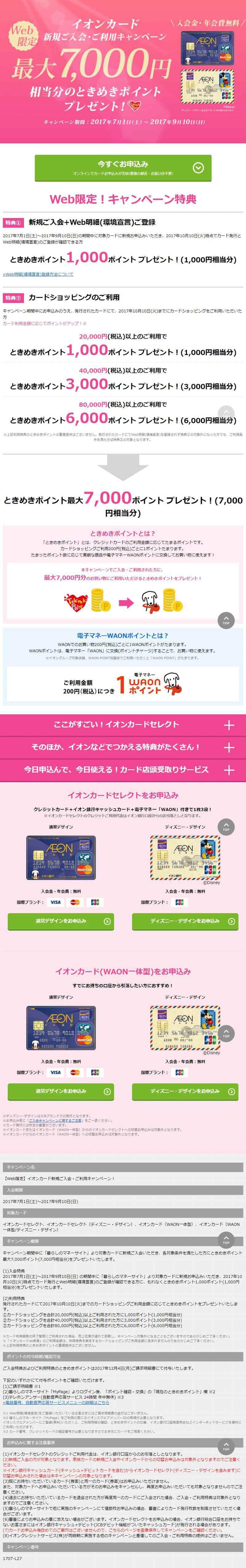 2017年7月1日(土)~2017年9月10日(日)までの新規入会申込みキャンペーンページのキャプチャー画像