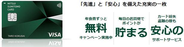 三井住友カードのイメージ画像