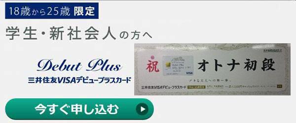 三井住友VISAデビュープラスカードへの入会はこちらからどうぞ