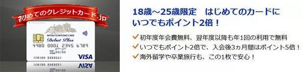 三井住友VISAデビュープラスカードの特徴