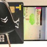 学生にもおすすめのクレジットカードならYahoo! JAPANカード、通称ヤフーカードのメリットとデメリット