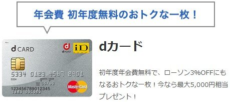 dカードはこんな人におすすめのクレジットカードです