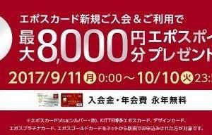 エポスカード、新規入会&利用で最大8,000円分のエポスポイントプレゼントキャンペーン情報をお届けします