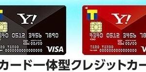 Tカード一体型のクレジットカードなら、Yahoo! JAPANカード