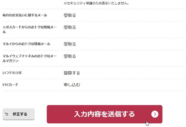 申し込み内容を確認して、『入力内容を送信する』ボタン