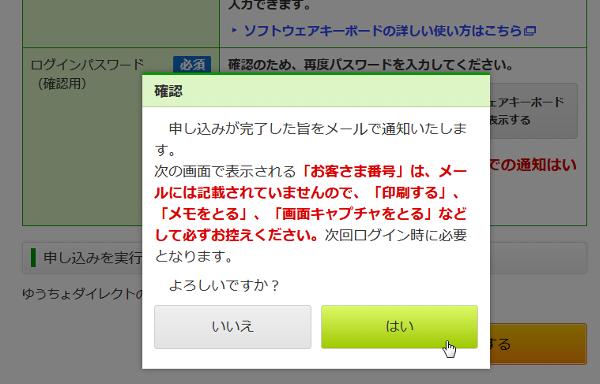 今後のログイン時に必要なパスワードを登録