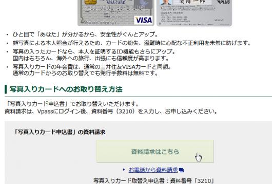 写真入りカード取替え申込書:資料番号「3210」