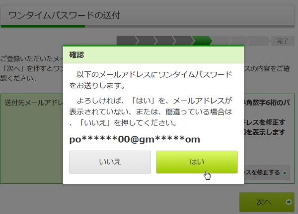 ワンタイムパスワード発行のアナウンスが表示