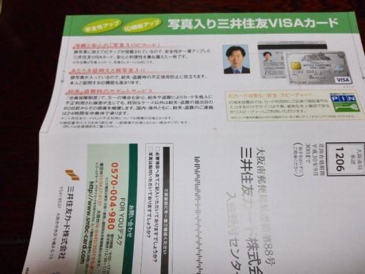写真入りカード取替申込書02