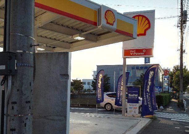 あなたの街にも必ずある昭和シェル石油