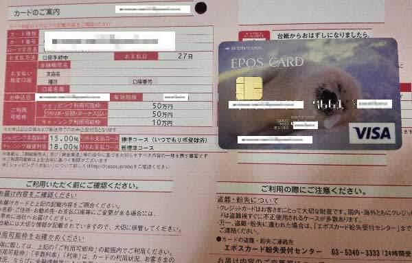 エポスカードが自宅に「本人限定受取」郵便物として届く