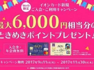 イオンカード(WAON一体型)&イオンカードセレクト、新規入会+利用で最大6,000円相当分のポイントプレゼントキャンペーン実施中です