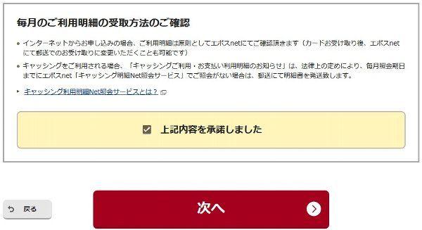 「上記内容を承諾しました」にチェックを入れて、『次へ』ボタンをクリック