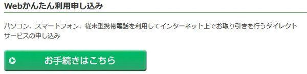 Webかんたん利用申し込みの『お手続きはこちら』ボタン