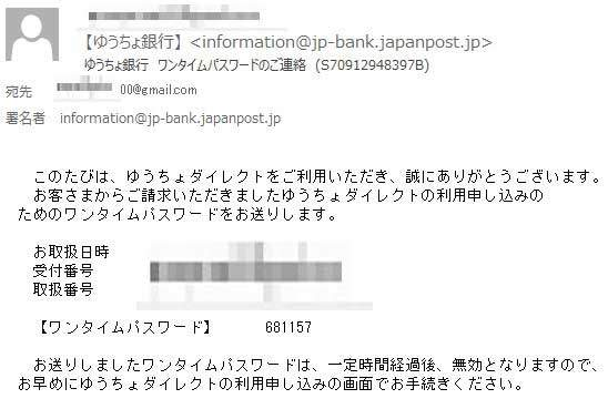 ワンタイムパスワードが記載されているメール