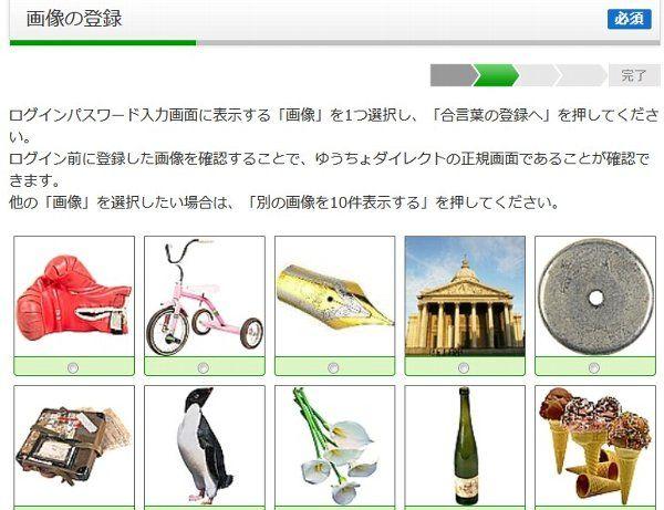 ログインパスワード入力画面に表示する「画像」を1つ選択