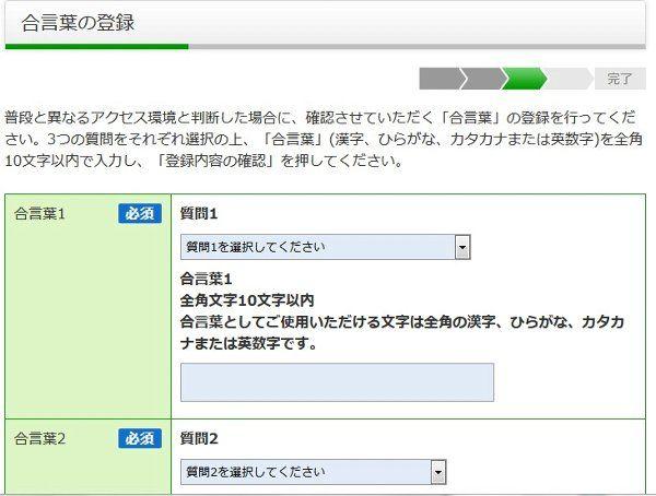 『登録内容の確認』