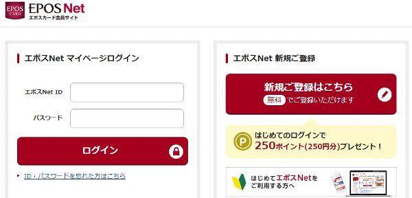 エポスNet マイページへログイン