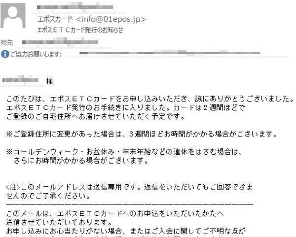 「エポスETCカード発行のお知らせ」メール