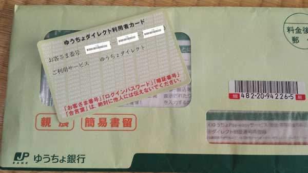 ゆうちょダイレクト利用者カード