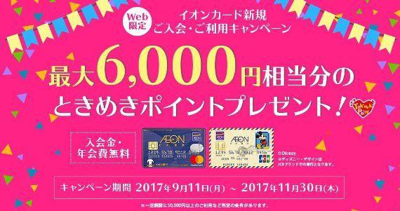 イオンカード(WAON一体型)&イオンカードセレクト、2017年9月11日(月)~2017年11月30日(木)までの期間限定!お得な新規入会キャンペーン実施中です