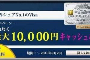 三井住友VISAカード「クラシック」・「アミティエ」・「デビュープラス」への新規入会+利用等で、最大10,000円キャッシュバックされるお得なキャンペーン情報をお届けします