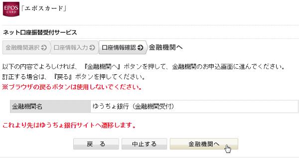 ゆうちょ銀行(金融機関受付)