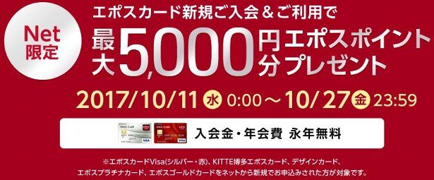 エポスカード、新規入会&利用等で最大5,000円分のエポスポイントプレゼントキャンペーンお申込みボタン