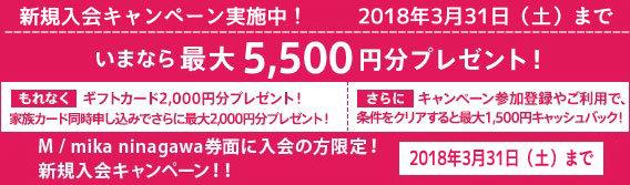 JCB linda-cardでは2018年3月31日まで新規入会キャンペーン実施中です、今なら最大5,500円分プレゼント