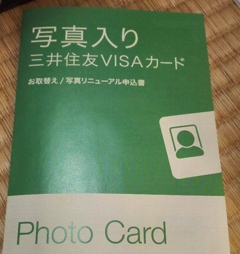三井住友VISAカード☆顔写真入りカードへ変更してセキュリティーアップしてみた