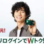 三井住友カード、現在開催中の入会キャンペーン情報