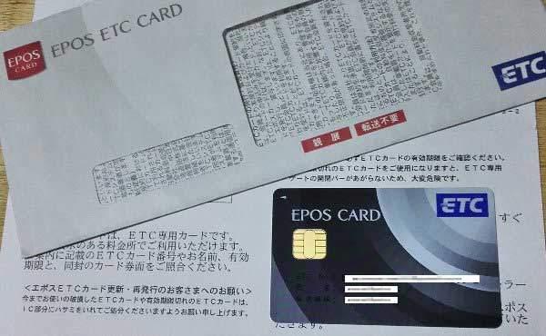 エポスカードのETC専用カード
