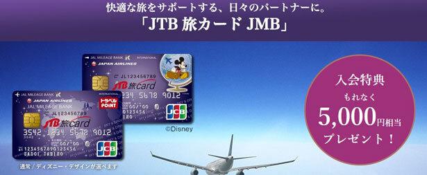JTB旅カードJMB、期間限定で最大5000円相当のポイントがもらえる新規入会キャンペーン開催中