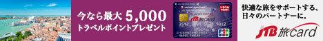 JTB旅カードJMB、期間限定で最大6000円相当のポイントがもらえる新規入会キャンペーン専用の申し込みボタン