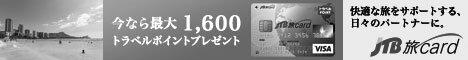 JTB旅カード Visa/MasterCardの新規入会受付終了のお知らせ