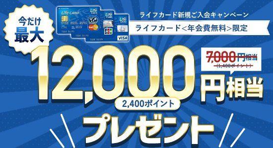 ライフカード、新規入会で最大12,000円相当のポイントプレゼントキャンペーン実施中