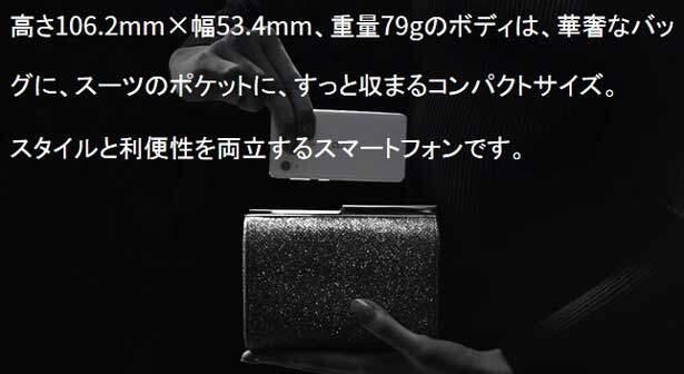 世界最小・最軽量のスマホRakuten Mini