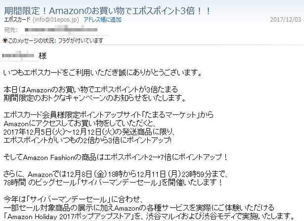 Amazonのお買い物でエポスポイントが3倍たまる 期間限定のおトクなキャンペーンのお知らせメール
