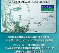 おすすめクレジットカード『セゾンパール・アメリカン・エキスプレス・カード』のメリットとデメリット