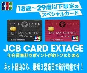 U29におすすめのクレジットカード『JCB CARD EXTAGE』へのお申込みはこちらからどうぞ!