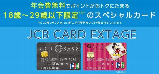U29におすすめの『JCB CARD EXTAGE』イメージ画像
