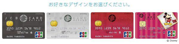 JCB CARD EXTAGEのカードデザインはブラック、シルバー、レッド、ディズニー・デザインの4種類から選ぶことができます