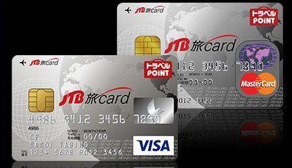 旅行好きのあなたにおすすめのクレジットカードなら「 JTB旅カード」です